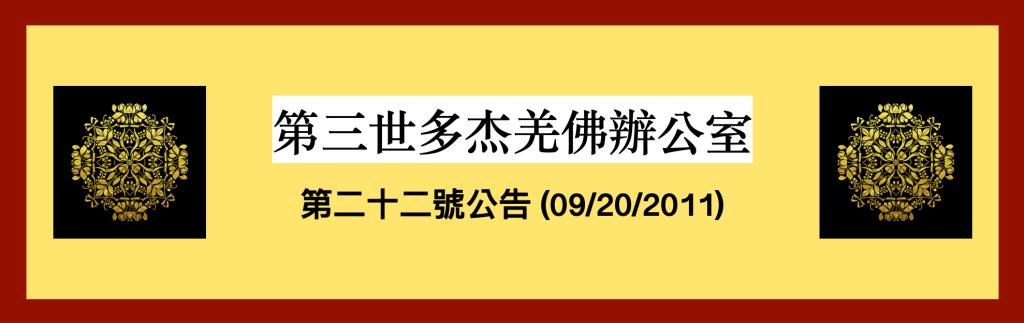 第三世多杰羌佛辦公室 第二十二號公告(09/20/2011) 第三世多杰羌佛辦公室 第三世多杰羌佛 多杰羌佛
