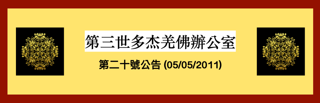 第三世多杰羌佛辦公室第二十號公告 (05/05/2011) 第三世多杰羌佛辦公室 第三世多杰羌佛 多杰羌佛