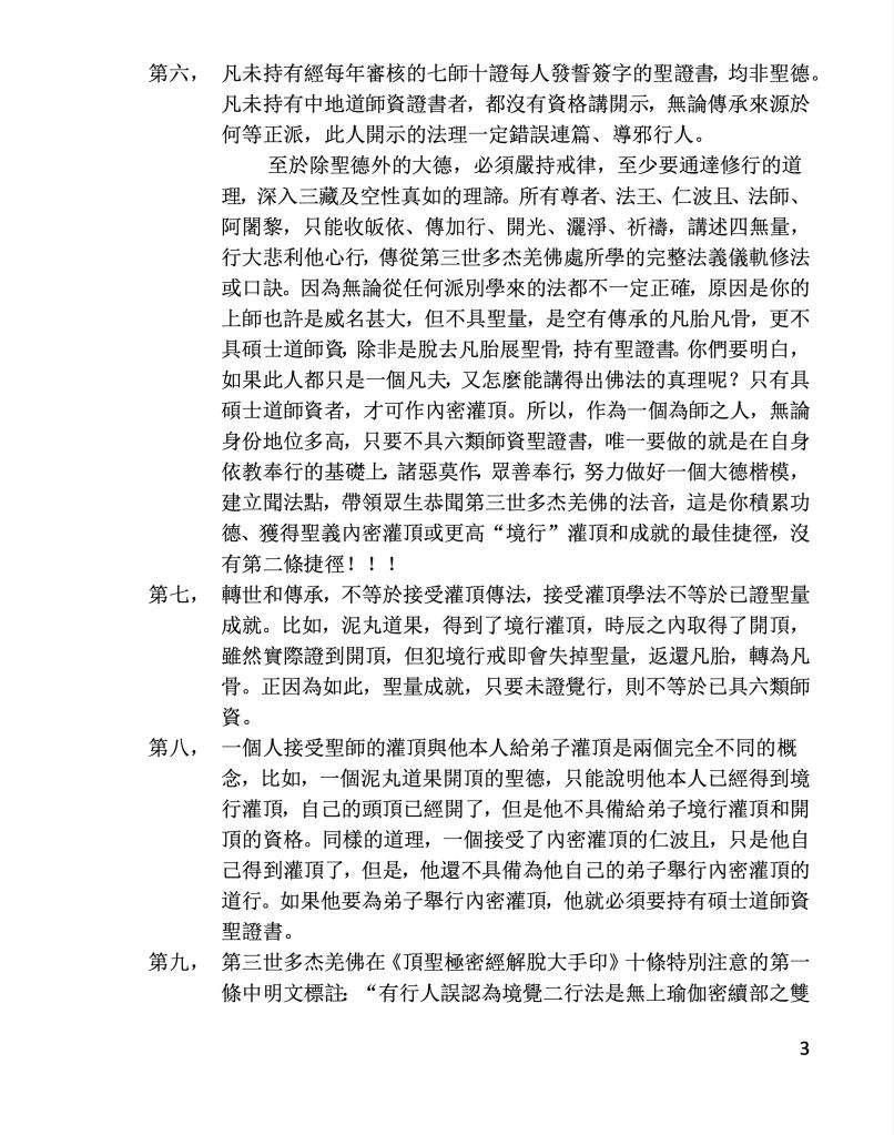 第三世多杰羌佛辦公室第二十號公告 (05/05/2011) 第三世多杰羌佛辦公室 第三世多杰羌佛 多杰羌佛 轉世傳承 認證 儀軌 內密灌頂 灌頂 雙修