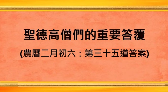 南無第三世多杰羌佛 第三世多杰羌佛 釋迦牟尼佛 聖德高僧們的重要答覆 聖德高僧們的三十五道公告 世界佛教總部