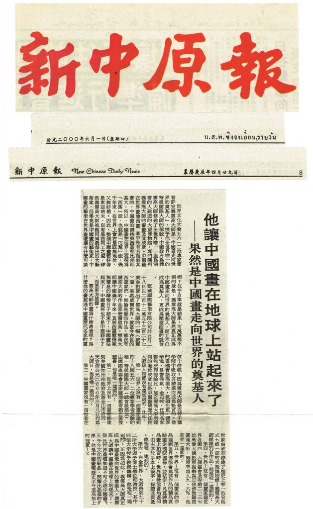 他讓中國畫在地球上站起來了—果然是中國畫走向世界的奠基人 H.H.第三世多杰羌佛 第三世多杰羌佛 多杰羌佛 義雲高大師 義雲高 威震 義雲高大師日