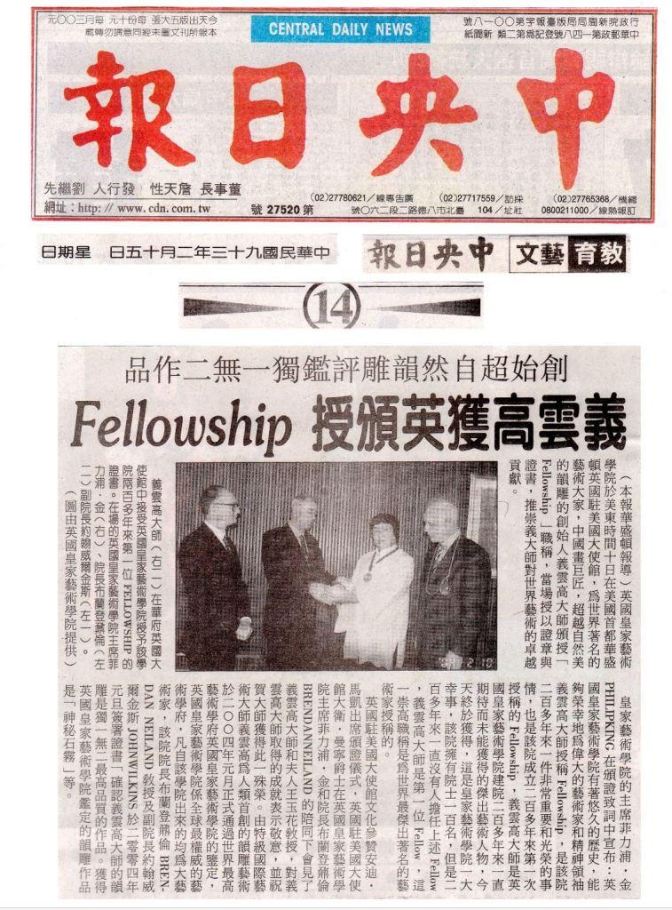 义云高(H.H.第三世多杰羌佛)获英颁授Fellowship 义云高 H.H.第三世多杰羌佛 第三世多杰羌佛 韵雕