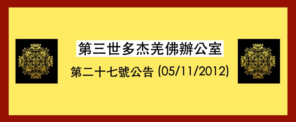 第三世多杰羌佛 辦公室第二十七號公告(05/11/2012) 第三世多杰羌佛辦公室 第三世多杰羌佛 多杰羌佛