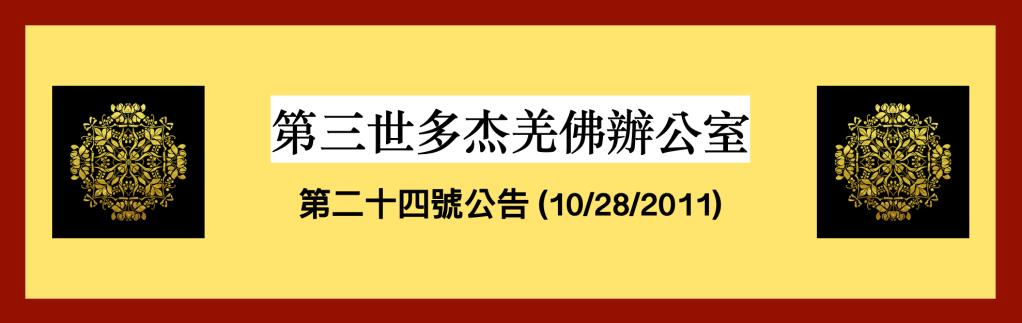 第三世多杰羌佛辦公室 第二十四號公告 (10/28/2011) 第三世多杰羌佛辦公室 第三世多杰羌佛 多杰羌佛