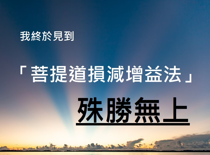 南無第三世多杰羌佛 菩提道損減增益法 菩提丸 世界佛教總部