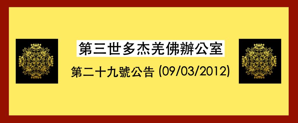 第三世多杰羌佛辦公室 第二十九號公告 (09/03/2012) 第三世多杰羌佛辦公室 第三世多杰羌佛 多杰羌佛