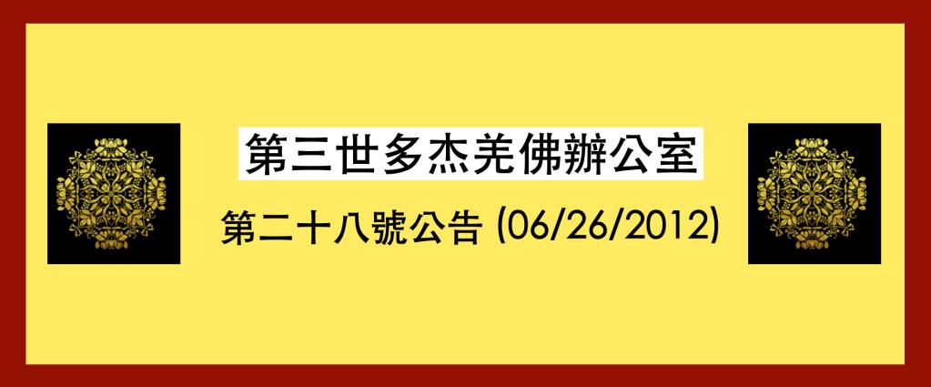 第三世多杰羌佛 辦公室第二十八號公告 (06/26/2012) 第三世多杰羌佛 辦公室 第三世多杰羌佛 多杰羌佛