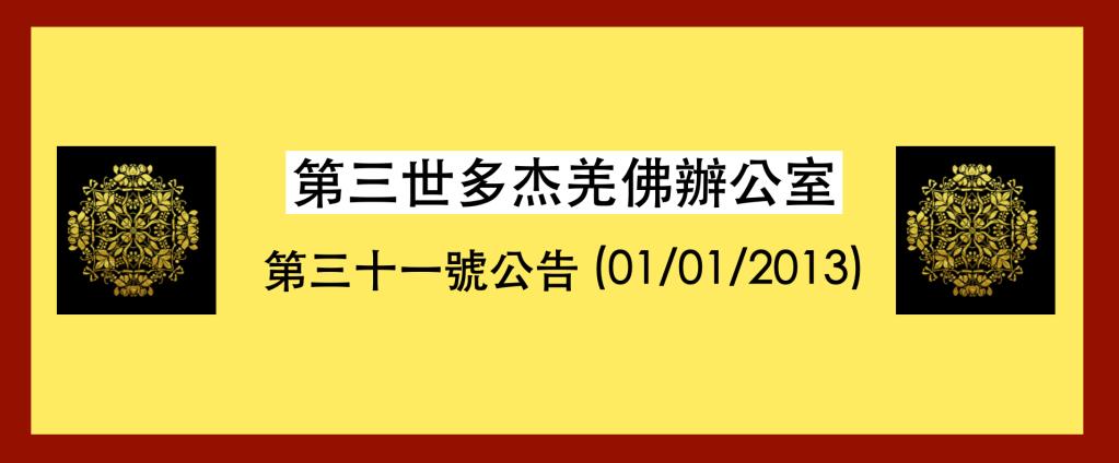 第三世多杰羌佛辦公室 第三十一號公告 (01/01/2013) 第三世多杰羌佛 多杰羌佛