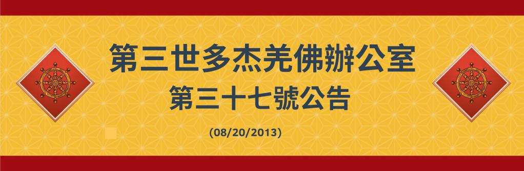 第三世多杰羌佛辦公室第三十七號公告 (08/20/2013) 第三世多杰羌佛辦公室 第三世多杰羌佛 多杰羌佛