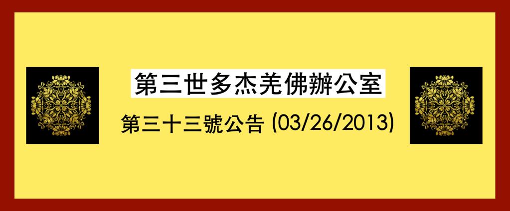 第三世多杰羌佛辦公室 第三十三號公告 (03/26/2013) 第三世多杰羌佛辦公室 第三世多杰羌佛 多杰羌佛