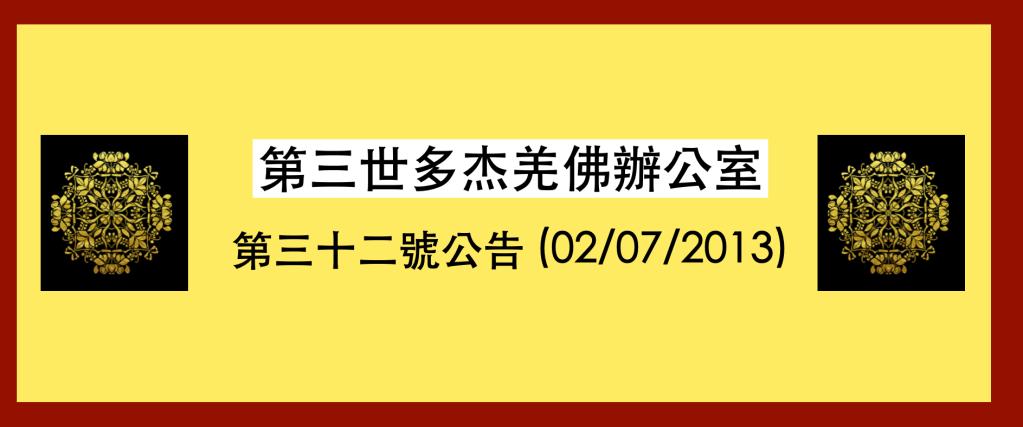 第三世多杰羌佛辦公室 第三十二號公告 (02/07/2013) 第三世多杰羌佛辦公室 第三世多杰羌佛 多杰羌佛