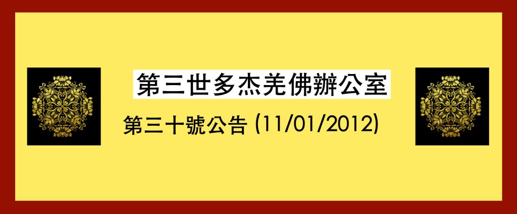 第三世多杰羌佛 辦公室第三十號公告 (11/01/2012) 第三世多杰羌佛 辦公室 第三世多杰羌佛 多杰羌佛