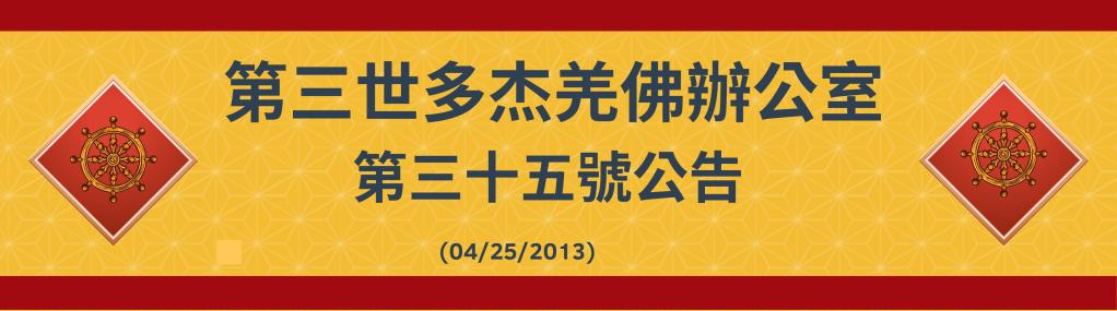 第三世多杰羌佛辦公室第三十五號公告 (04/25/2013) 第三世多杰羌佛 多杰羌佛