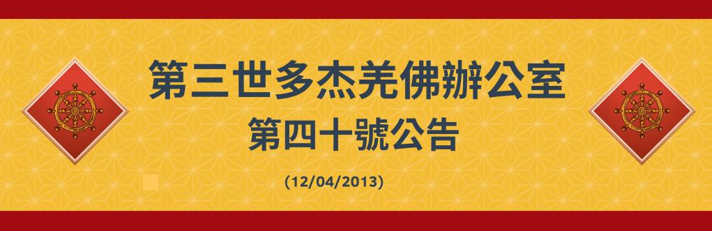 第三世多杰羌佛辦公室第四十號公告 (12/04/2013) 第三世多杰羌佛 多杰羌佛