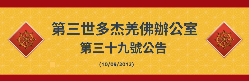 第三世多杰羌佛 辦公室第三十九號公告 (10/09/2013) 第三世多杰羌佛 多杰羌佛