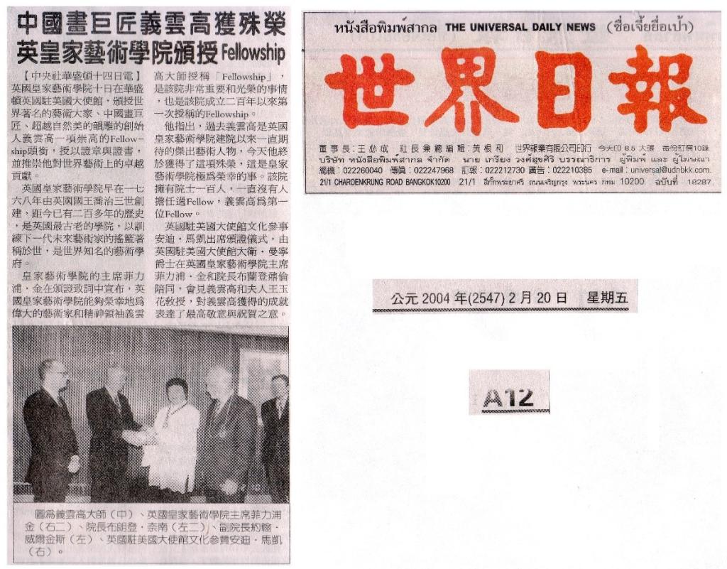 中國畫巨匠義雲高大師頒授最高證章與證書 義雲高大師 義雲高