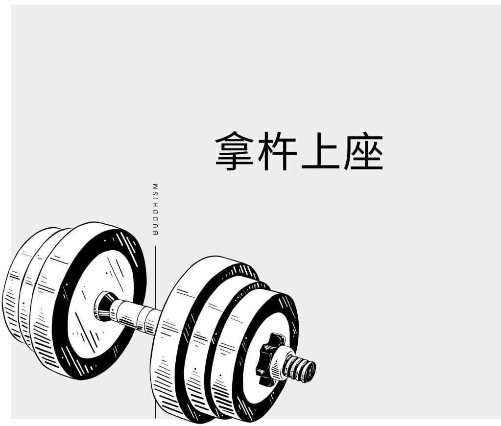 """""""拿杵上座"""",鑑定是聖體質體力,還是凡夫的體質體力,人人可提,一律平等,提起量段位,即見聖凡等級。"""