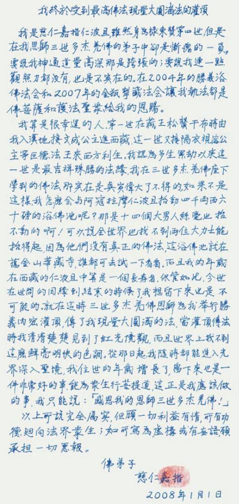祿東贊法王感謝南無第三世多杰羌佛