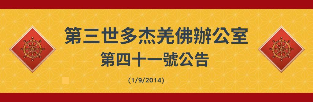 第三世多杰羌佛 辦公室第四十一號公告(1/9/2014) 第三世多杰羌佛 辦公室 第三世多杰羌佛 多杰羌佛