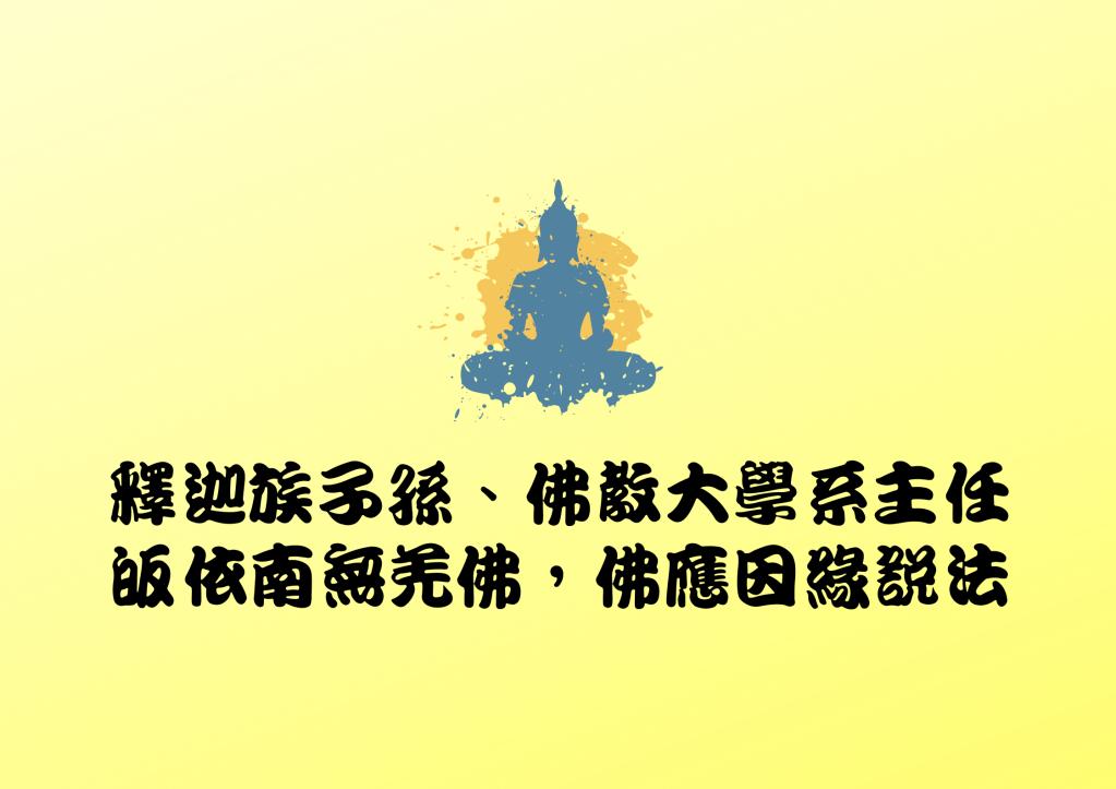 釋迦牟尼佛在說法的時候,在這個娑婆世界說法,說了八萬四千門的法,所謂八萬四千門,實際上就是相當相當多的意思,而並不只是八萬四千。