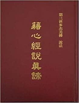 這部經典聖著《藉心經說真諦》,是H.H.第三世多杰羌佛藉由《心經》文句義理來說法,闡明心佛眾生的關係,也可以說成是人生宇宙有情無情變異性和非變異性、成住壞空的定義和無成住壞空的真理,佛陀是什麼?眾生與佛陀是怎麼一回事?了生脫死是怎麼一回事,告訴大家什麼是佛法、解脫的真諦。H.H.第三世多杰羌佛說法透徹精準易懂,我們只能說這是幾千年有佛史以來第一次出現這麼好的頂級寶貝佛書,至高精髓經典。